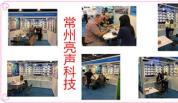 常州亮声科技2015年10月香港展会