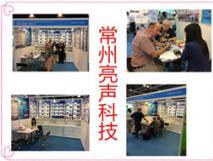 常州亮声科技将参加2015年10月香港电子展
